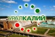 ПАО «Уралкалий» (Пермский край) продает неликвиды