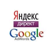 Контекстная реклама Яндекс.Директ,  Goo gle.Adw ords