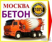 Бесплатно доставим бетон и арматуру в день заказа,  присадки в подарок
