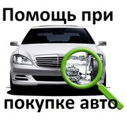 Сервис подбора автомобилей