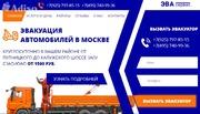 Вызов эвакуатора в Москве // Эва-Сервис