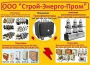 Купим  Автоматические,  Выключатели  Протон  25С-2500А. 40С-4000А. 63С-