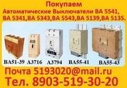 Купим  Автоматические,  Выключатели  А3144. А3792. А3793. А3794. А3796.