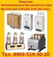 Купим  Автоматические,  Выключатели  ВА 55-43. ВА 53-43. ВА 55-41. ВА 5