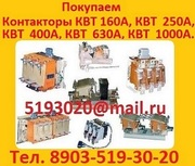 Покупаем Вакуумные Контакторы  серии  КВ1,  КВТ1,  КВТ2.