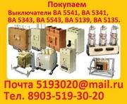 Покупаем Автоматические Выключатели серии А,  ВА,  Электрон,  Протон,  АВМ