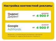 Настройка Яндекс Директ и Оптимизация