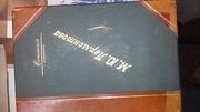 Полное собрание сочинений М.Ю. Лермонтова в одном томе (1915 г.)