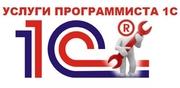 Автоматизация бизнеса и настройка 1с Жуковский 2018