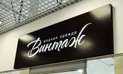 Изготовление композитных световых коробов в Москве и МО