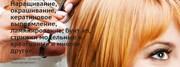 Студия волос приглашает