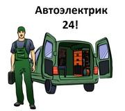 Автоэлектрик с выездом в Москву и в Мо