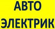 Автоэлектрик на выезд Москва и Мо Круглосуточно