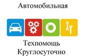 Автомобильная техпомощь Москва,  Мо Круглосуточно