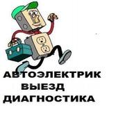 Автоэлектрик Москва и Москваская область. Круглосуточно.