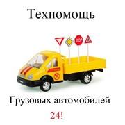 Грузовая Техпомощь Москва и Мо Круглосуточно