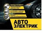 Автоэлектрик на выезд,  Круглосуточно МОСКВА И МО