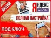 Настрою контекстную рекламу в Яндекс бесплатно