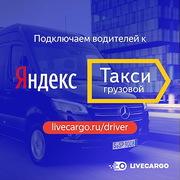 Грузоперевозки Яндекс.Такси. Подключение!