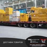 Доставка груза из Китая в Россию за 1 день