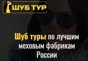 Шуб туры по лучшим фабрикам России