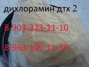 Дихлорамин,  дихлорамин купить,  продам дихлорамин дтх 2