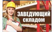 работник на склад вакансия