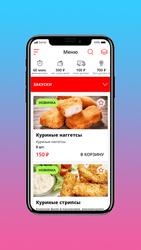 Сайт и приложение для доставки еды