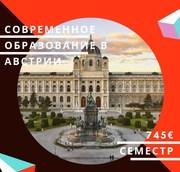 Обучение в Австрии и помощь в получении гражданства ЕС