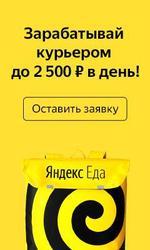 Работа курьером к партнеру Яндекс.Еда