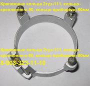 Крепежные кольца 2туэ-111,  кольцо-крепления-к-80,  кольцо приборное 80м