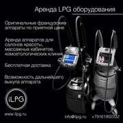 Аренда LPG аппаратов – Выгодное предложение.
