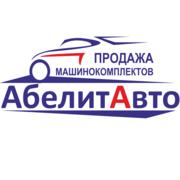 Продажа машинокомплектов легковых автомобилей из США,  Европы,  Англии и