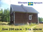 Продам Дом  Швеции